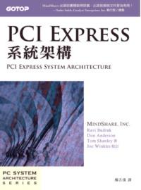 PCI Express系統架構