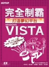 完全制霸:打造夢幻Vista平臺