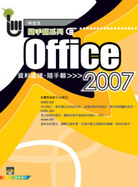 Office 2007資料處理隨手翻 Word Excel Access  附一片VCD