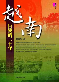 越南 :  巨變的二十年 /