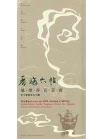 香海六帖 : 爐.煙.香.花.茶.禮 = Six encounters with aroma culture : 古今香藝文化大觀 : incense burner.smoke.fragrance.flower.tea.manners : an overview of aroma culture past and present