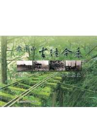 太平山古往今來 :  林業歷史 = Taipingshan : past to present = 太平山「昔と今」 /