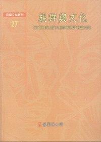 族群與文化 :  「宜蘭研究」第六屆學術研討會論文集 /