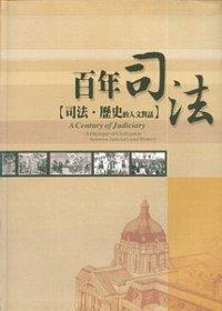 百年司法 :  司法.歷史的人文對話 = A Century of Judiciary : A Dialogue of Civilization between Judiciary and History /