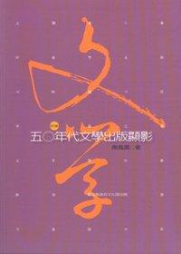 五〇年代文學出版顯影 /