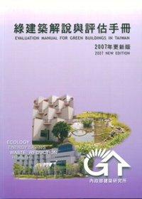 綠建築解說與評估手冊 /