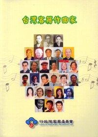 臺灣客籍作曲家