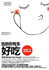 告訴你有多好吃:我的第一本美食寫作書