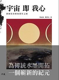 宇宙即我心 :  劉國松的藝術創作之路 /