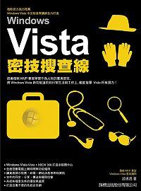 Windows Vista密技搜查線