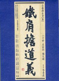 鐵肩擔道義:二十堂名家的國文課