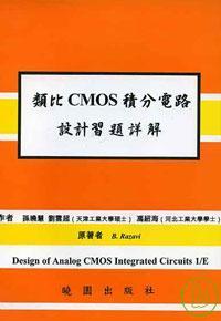類比CMOS積分電路 習題詳解