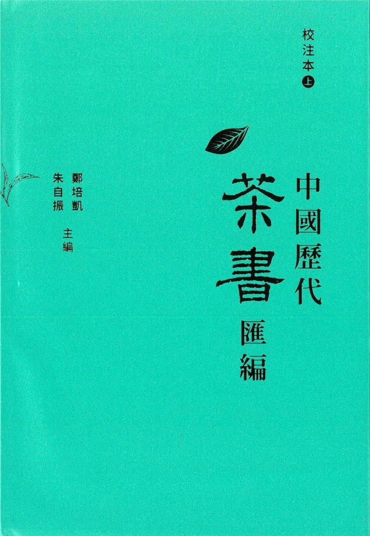 中國歷代茶書匯編校注本