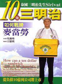 10元三明治如何戰勝麥當勞 =  How can a ten dollar sandwich surpass McDonald