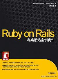 Ruby on Rails專業網站案例實作