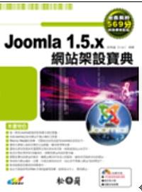 Joomla 1.5.x網站架設寶典