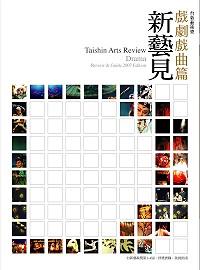 新藝見 =  Taishin arts review 2007 edition /