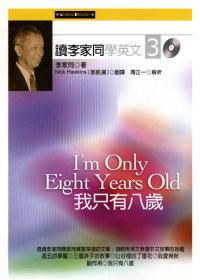 讀李家同學英文,我只有8歲