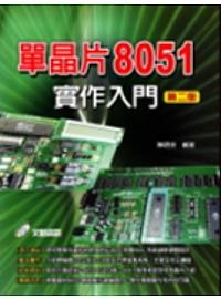 單晶片8051實作入門 /