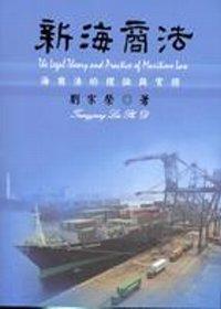 新海商法:商法的理論與實務
