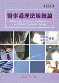 醫事護理法規概論 =  Introduction of the law and regulation onmedical affairs and nursing /