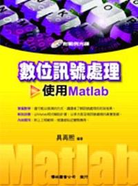 數位訊號處理-使用MATLAB(附光碟)