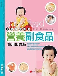 寶寶最愛吃的營養副食品 :  4個月~2歲的嬰幼兒食譜 /