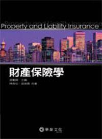 財產保險學