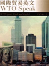 國際貿易英文WTO speak