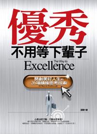 優秀不用等下輩子 =  The way to excellence /