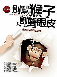 別幫猴子割雙眼皮