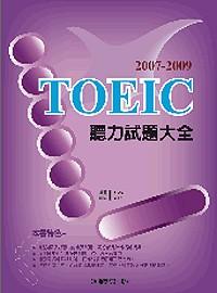 2007-2009TOEIC聽力試題大全