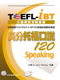 TOEFL-iBT高分托福口說120