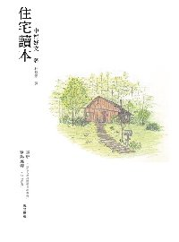 住宅讀本 /