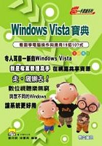 Windows Vista寶典 /