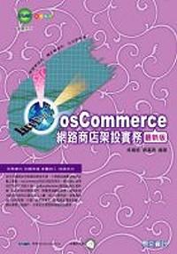 osCommerce網路商店架設實務最新版 /