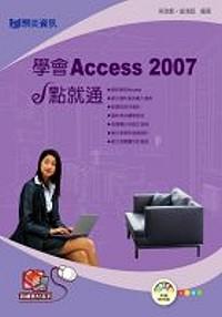 學?Access 2007 e點就通 /