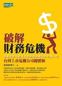 破解財務危機:臺灣首度以財物及非財務指標分析危機公司