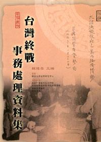 臺灣終戰事務處理資料集