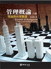 管理概論:理論與臺灣實證