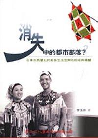 消失中的都市部落? :  台東市馬蘭社阿美族生活空間的形成與轉變 /