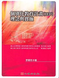 個別化教育計畫(IEP)理念與實施 /