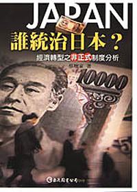 誰統治日本?:經濟轉型之非正式制度分析