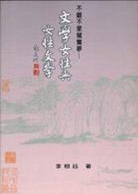 不離不棄鴛鴦夢 :  文學女性與女性文學 /