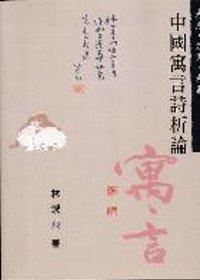 表意.示意.釋義 :  中國寓言詩析論 /