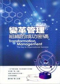 變革管理 =  Transformation management : 組織的成功密碼 /
