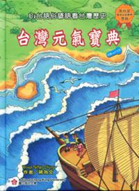 臺灣元氣寶典 :  Ui臺語俗諺語看臺灣歷史 = Let