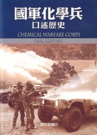 國軍化學兵口述歷史 =  Chemical warfare corps oral history /