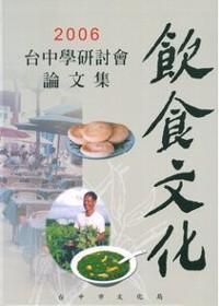 台中學研討會:飲食文化論文集