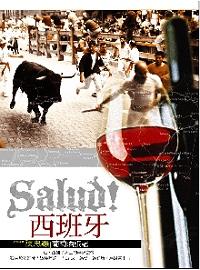 Salud!西班牙:時尚作家陳忠義葡萄酒旅記